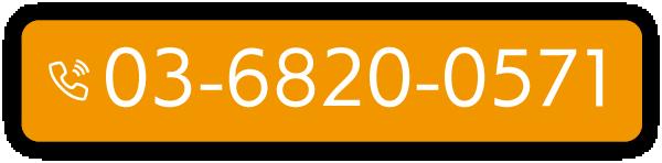03-6820-0571