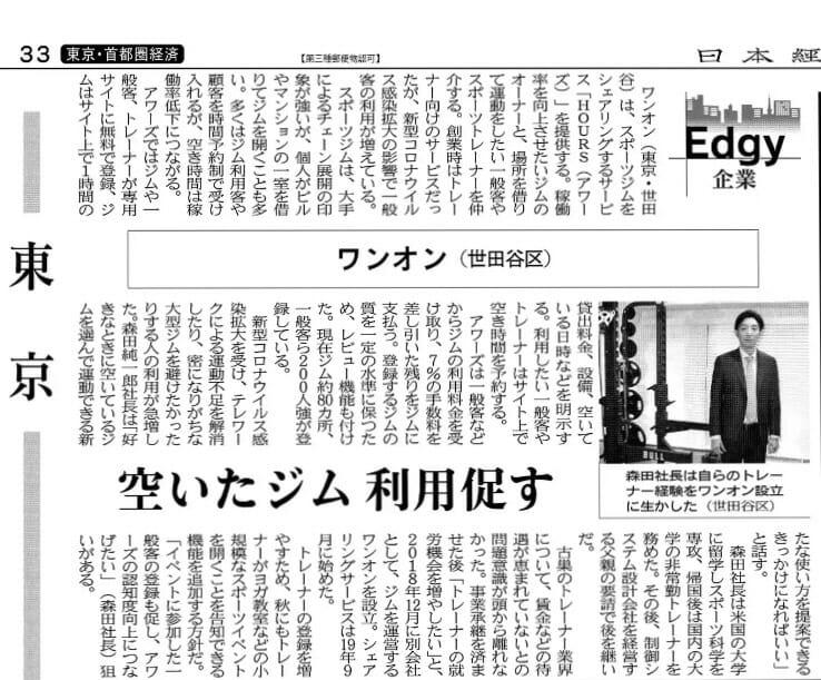 ワンオン様日本経済新聞(20200721)